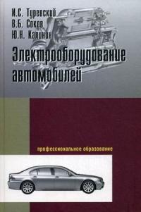 Электрооборудование автомобилей. Учебное пособие